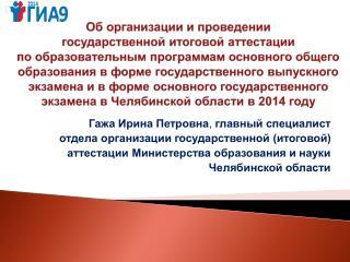 Гажа  Ирина Петровна ,  главный специалист