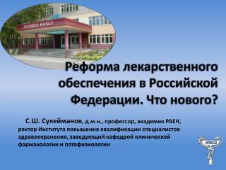 Реформа лекарственного обеспечения в Российской Федерации. Что нового?