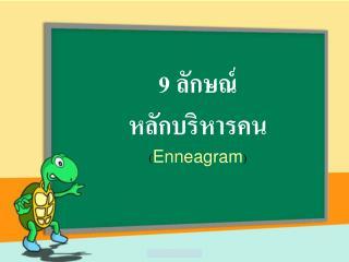 9     Enneagram