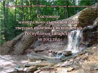 Состояние   минерально-сырьевой базы Республики Татарстан
