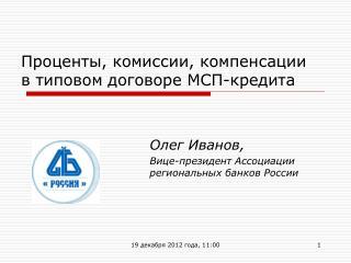 Проценты, комиссии, компенсации  в типовом договоре  МСП-кредита