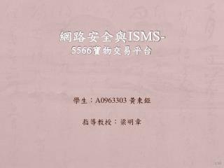 網路安全與 isms- 5566 寶物交易平台
