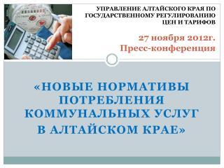 «Новые  нормативы потребления             коммунальных услуг  в  Алтайском крае»