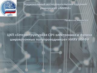Национальный исследовательский ядерный университет «МИФИ »
