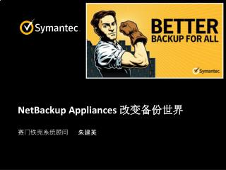 NetBackup Appliances  ? ?????