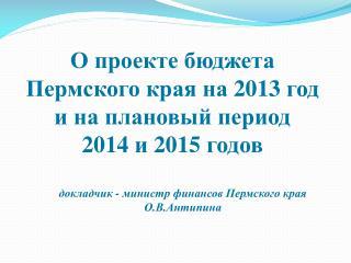 О проекте бюджета  Пермского края на  2013  год  и на плановый период  2014  и  2015  годов