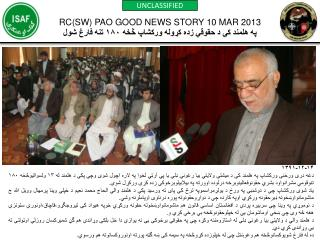 RC(SW) PAO GOOD NEWS STORY  10 MAR  2013 په هلمند كې د حقوقي زده كړوله وركشاپ څخه ۱۸۰ تنه فارغ شول