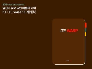 당신이 잊고 있던 빠름의 가치 KT  LTE WARP 의 재해석