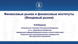 Финансовые  рынки и  финансовые институты ( Фондовый рынок)