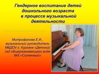 Гендерное воспитание детей дошкольного возраста   в процессе музыкальной деятельности