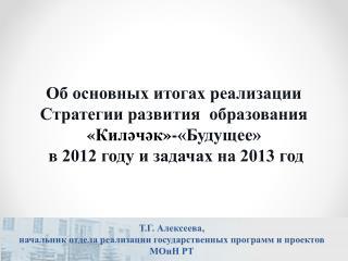 Т.Г. Алексеева,  начальник отдела реализации государственных программ и проектов МОиН РТ