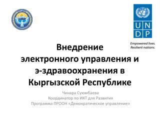 В недрение  электронного управления и  э-здравоохранения в  Кыргызской Республике