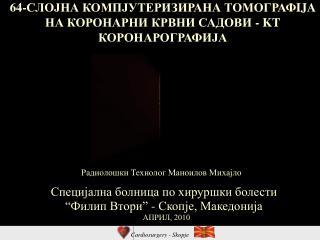 64-СЛОЈНА КОМПЈУТЕРИЗИРАНА ТОМОГРАФ IJA   НА КОРОНАРНИ КРВНИ САДОВИ  - KT  КОРОНАРОГРАФИЈА