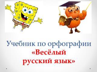 Учебник по орфографии «Весёлый  русский язык»
