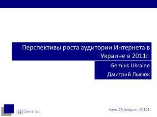 Перспективы роста аудитории Интернета в Украине в 2011г .