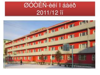 ØÓÒÈÑ-èéí  I  áàéð 2011/12  îí