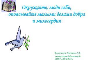Окружайте, люди себя, опоясывайте малыми делами добра и милосердия