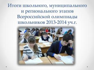 Школьный этап