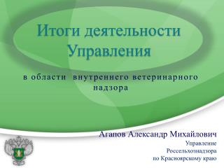 Агапов Александр Михайлович