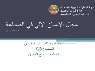 دولة الإمارات العربية المتحدة  وزارة التربية وتعليم  منطقة الفجيرة التعليمية