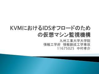 KVM における IDS オフロードのための仮想マシン監視機構