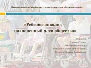 Муниципальное общеобразовательное учреждение «Тверской лицей»