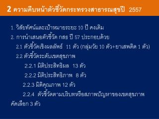 2  ความคืบหน้าตัวชี้วัดกระทรวงสาธารณสุขปี   2557