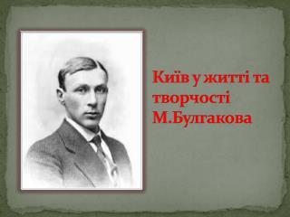 Київ у житті та творчості М.Булгакова