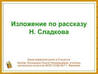 Изложение по рассказу  Н. Сладкова