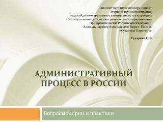 Административный процесс в России