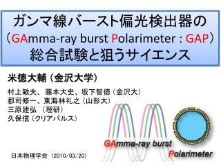 ガンマ線バースト偏光検出器の ( GA mma -ray burst  P olarimeter  :  GAP ) 総合試験と狙うサイエンス