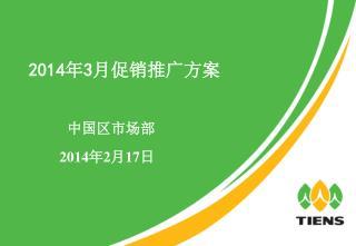 2012 年 12 月 促销推广方案
