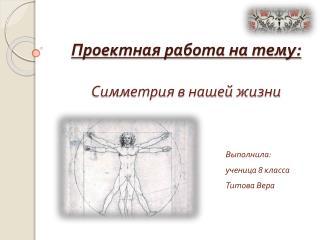 Проектная работа на тему:  Симметрия в нашей жизни