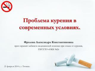 Проблема курения в современных условиях.