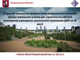 г. Москва, Малый  Полуярославский  пер., вл. 1/8, стр. 2