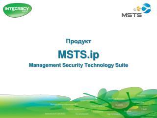 Продукт MSTS.ip Management  Security Technology  Suite