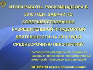 Федеральная служба по надзору в сфере связи, информационных технологий и массовых коммуникаций