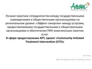 """Анна Токар, МБФ  """"Міжнародний  Альянс з ВІЛ/СНІД в Україні»"""