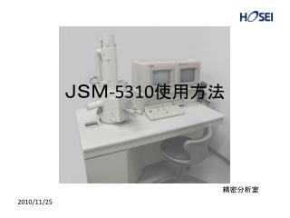 JSM -5310 使用方法