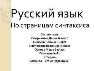Русский язык По страницам синтаксиса