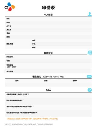 Application form CN
