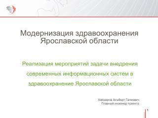 Модернизация здравоохранения Ярославской области