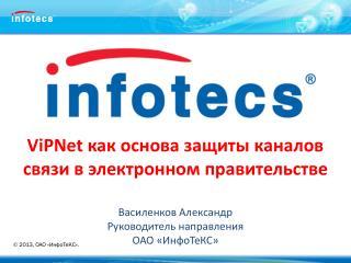  2013 , ОАО «ИнфоТеКС».