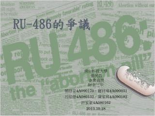 RU-486 的爭議