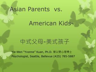 Asian Parents vs.  American Kids- 中式父母 - 美式孩子