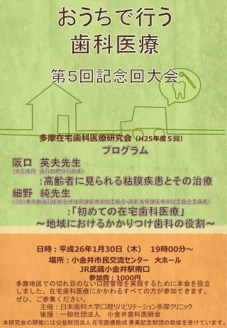 主催:日本 歯科大学口腔リハビリテーション多摩 クリニック