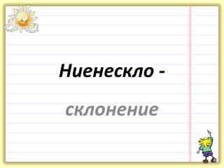Ниенескло  -
