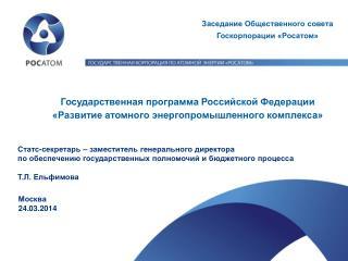 Государственная программа Российской Федерации  «Развитие атомного энергопромышленного комплекса»