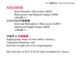SDO/HMI  Solar Dynamics Observatory (SDO) Helioseismic  and Magnetic Imager (HMI) (2010 年~ )