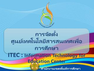 ?????????? ??????????????????????????????????? ITEC :  Information Technology for Education Center